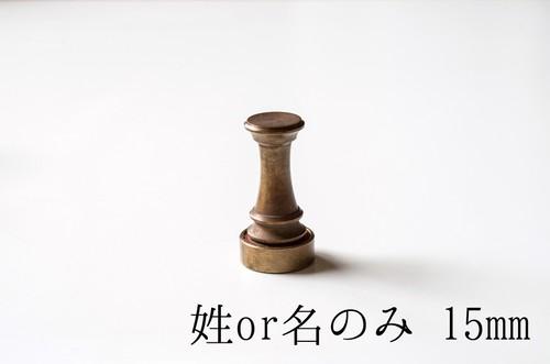 真鍮のハンコ 丸15mm 姓のみ 【受注生産品】