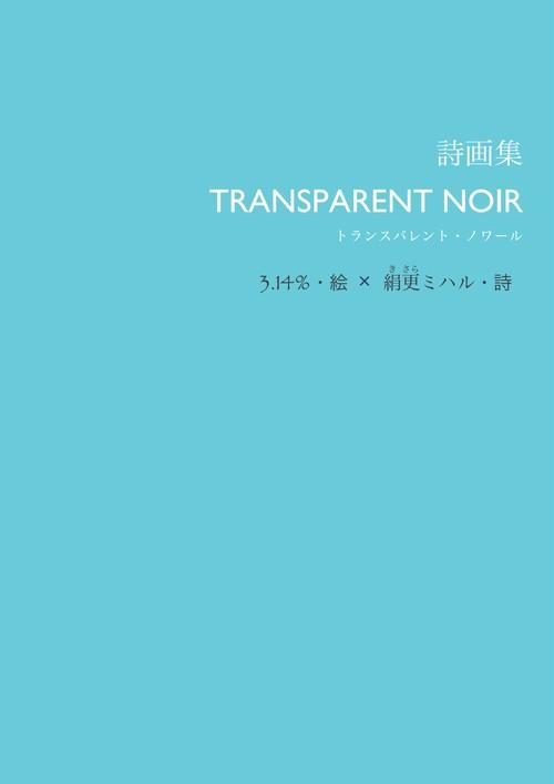 TRANSPARENT NOIR(トランスパレント・ノワール)