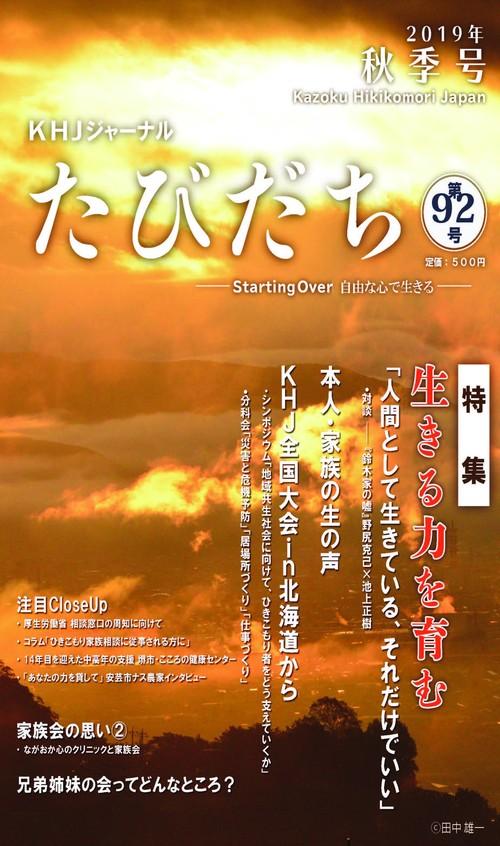 たびだち92号(2019年秋季号)