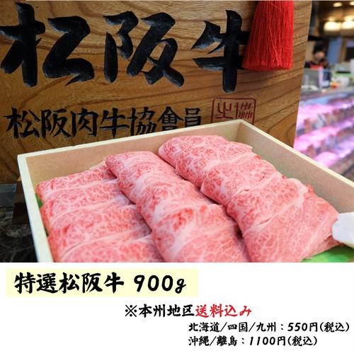 松阪牛特選すき焼き焼肉用900g(本州送料込) MF-200
