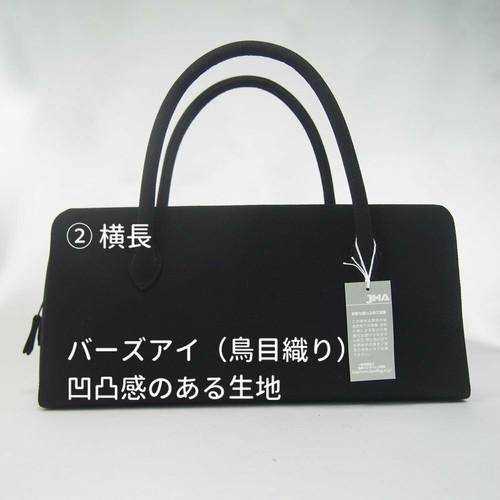 ②日本製 慶弔 利休 横長ブラックフォーマル ボストンバッグ