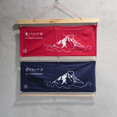 東ミキヒサ岳 手ぬぐい (2色セット)