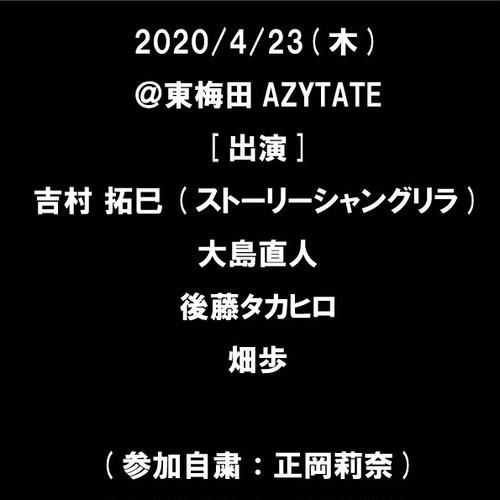 4/23(木) @東梅田AZYTATE