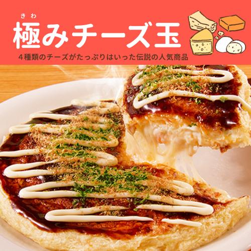 【冷凍お好み焼き】極みチーズ玉 4食入り  マヨソース付き