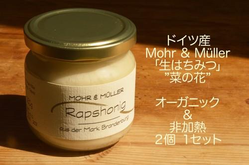 【モア&ミュラー】ドイツ産【中瓶250gx2個】「菜の花の蜜の生はちみつ」【非加熱&オーガニック】