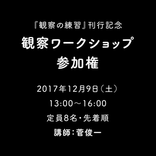 【2017年12月9日(土)】菅俊一「観察ワークショップ」参加権