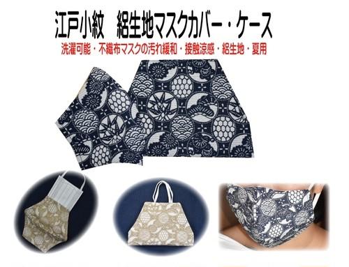 江戸小紋 マスクカバー・ケース 紺色 松竹梅 絽生地 接触涼感 夏用 Edo Komon mask cover case cool touch for summer