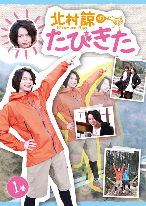 「北村諒のたびきた1巻」DVD