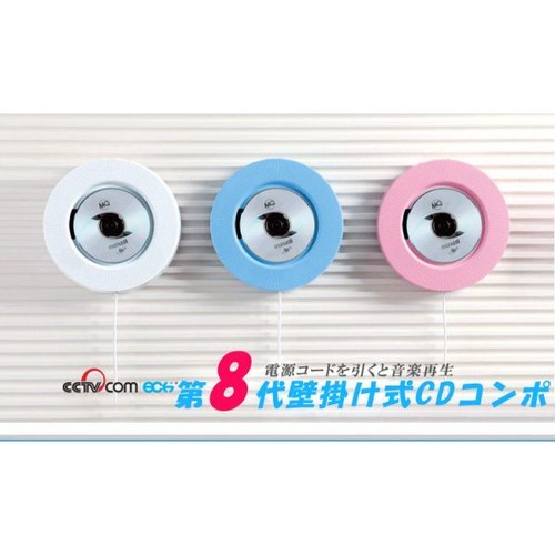 らくらく!リモコン付き壁掛け式CDプレーヤー ホワイトC01285-WHT