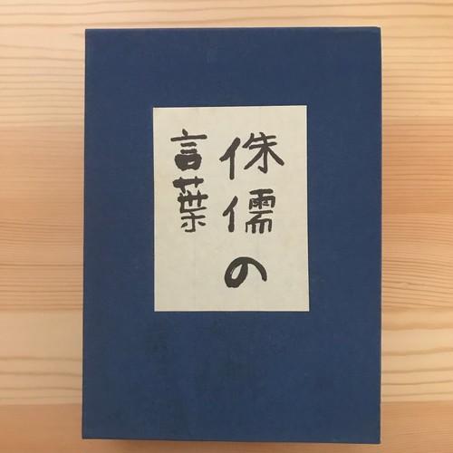 侏儒の言葉(精選名著復刻全集) / 芥川龍之介(著)