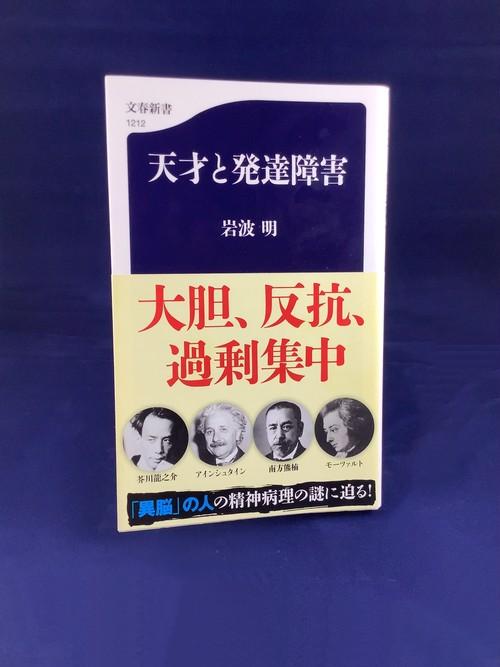 『天才と発達障害』岩波明著(新書)