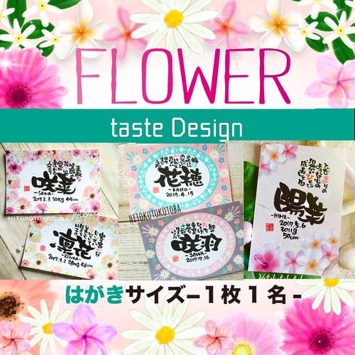 flower デザインシリーズ(はがきサイズ1枚1名)