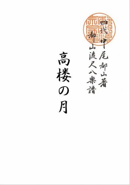 T32i335 高楼の月 (尺八/斉藤松声/楽譜)