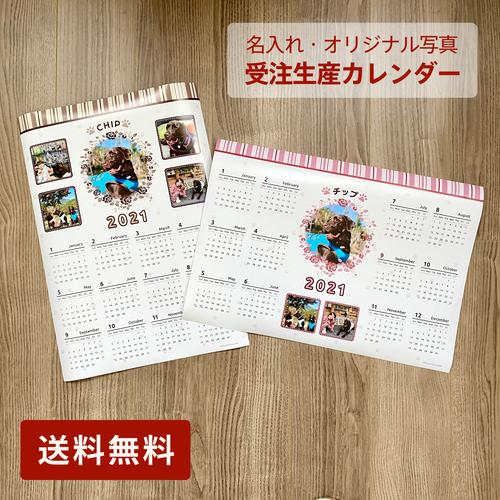 【送料無料】2021オーダーポスターカレンダー