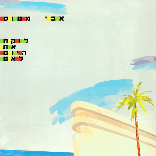 【残りわずか/LP】AVI MATOS - LOKEACH ET HAYOM LEAT -LP