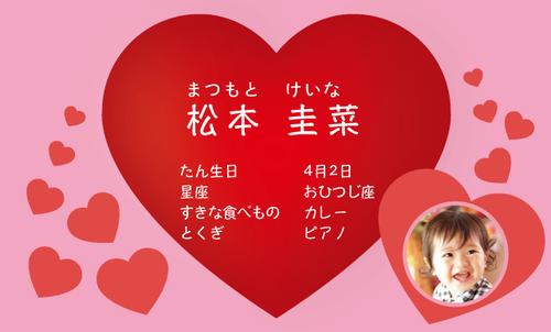 ママ名刺・子ども名刺 バレンタインのハート 100枚
