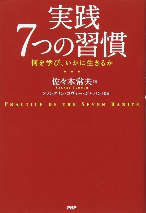 『実践7つの習慣』著:佐々木常夫