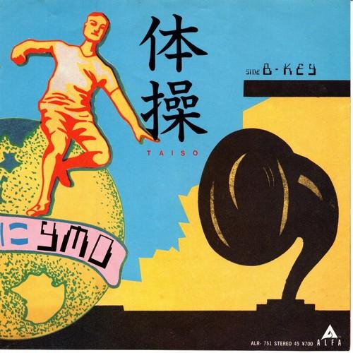【7inch・国内盤】YMO / 体操 TAISO
