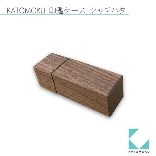 KATOMOKU 印鑑ケース シヤチハタ ネーム9用 ウォールナット