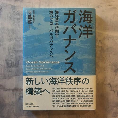 【新刊】海洋ガバナンス海洋基本法制定 海のグローバルガバナンスへ    寺島 紘士