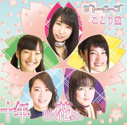 【CD】十年咲く花は、(ことり盤)