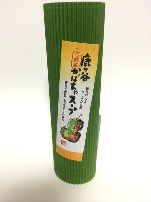 京野菜・鹿ケ谷かぼちゃスープ (内容量200g)