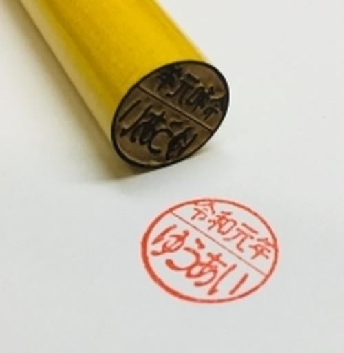 新元号はんこ 柘(つげ) 15ミリ 【令和元年】