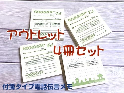 【アウトレット】付箋タイプ電話伝言メモ【4冊セット】