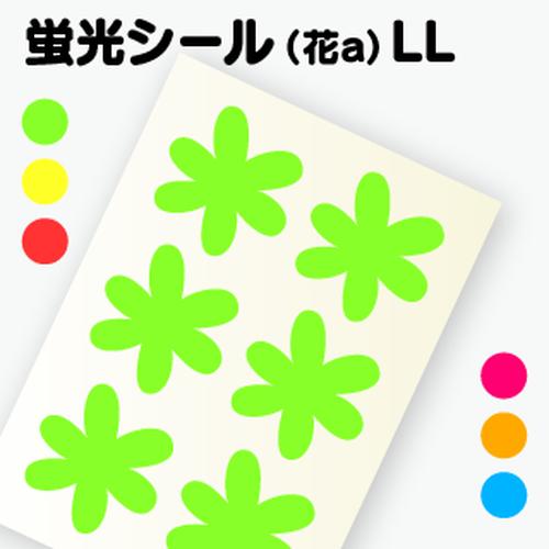 【花シールA 】LL(4cm×4.3cm)
