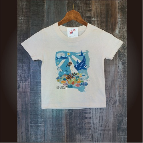 72.Tシャツ(子供100/120/140)ジンベイザメと水中散歩