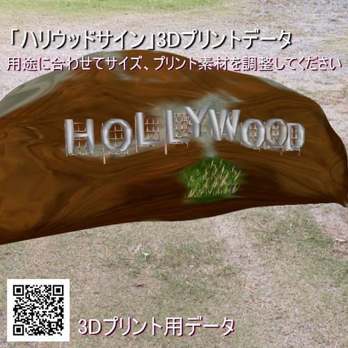 「ハリウッドサイン」3Dプリント用データ