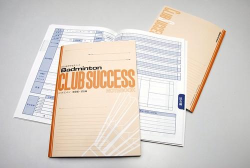 バドミントン/練習・試合編 CLUB SUCCESS® ノート