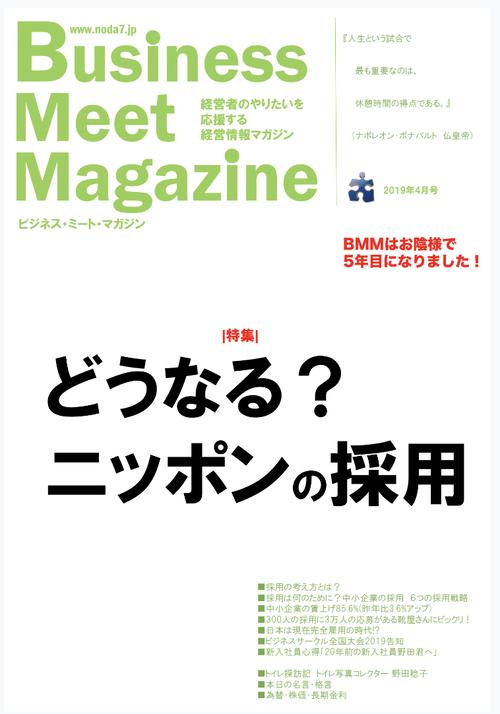【雑誌】BMM2019年4月号「どうなる?ニッポンの採用」