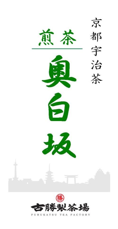 煎茶 奥白坂(100g)