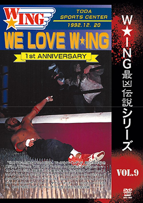 W★ING最凶伝説シリーズvol.9 1st ANNIVERSARY WE LOVE W★ING