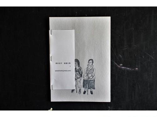 【ZINE】落書き集1 /澤井昌平