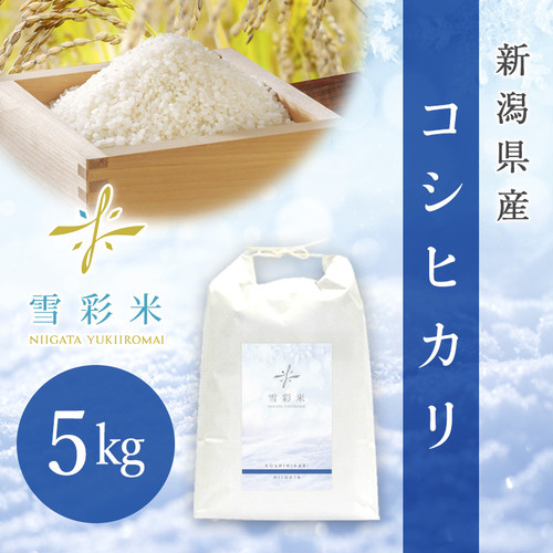 【雪彩米】新潟県産 新米 一等米 令和2年産 コシヒカリ 5kg