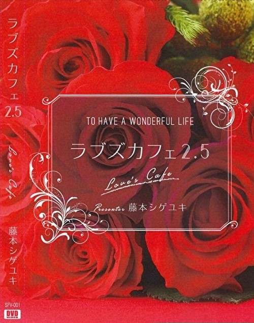 DVD版ラブズカフェ2.5