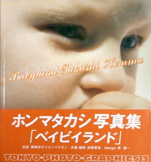 Babyland―ホンマタカシ