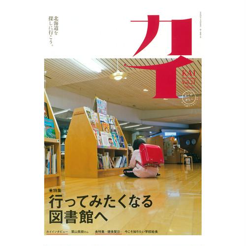 『カイ』Vol.23 特集「行ってみたくなる図書館へ」