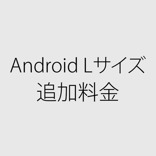 Android L サイズ追加料金