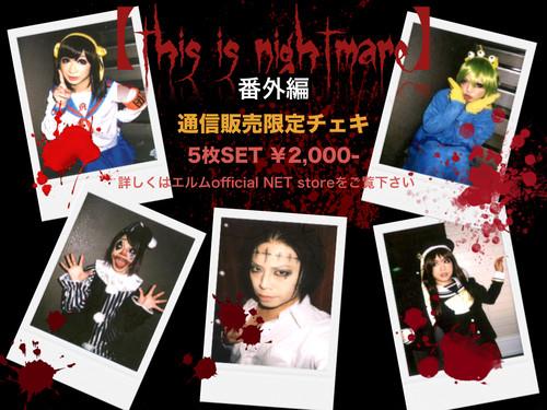 this is nightmare番外編チェキ ※完売御礼※