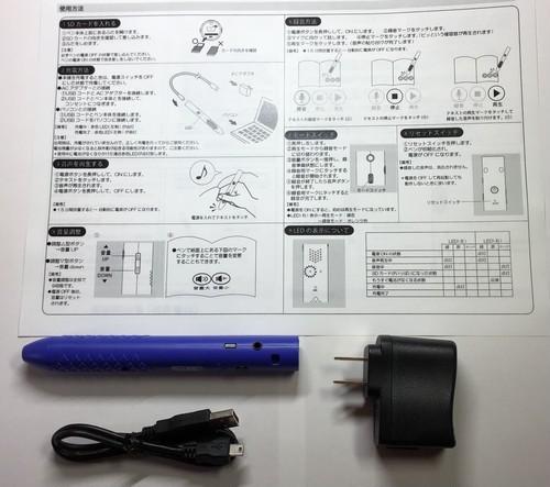 音声ペン(にわとり式漢字カード用)
