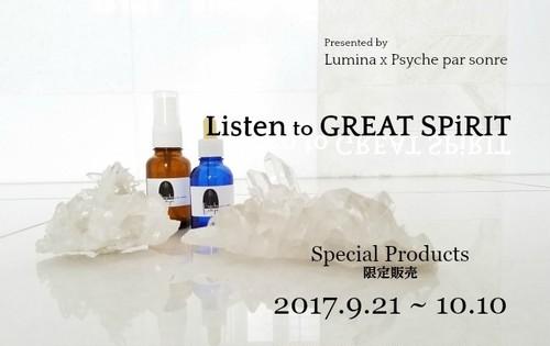 期間限定コラボ商品 セットB 【Listen to GREAT SPIRIT ~ いのちの声を聴き、目覚めよう!】