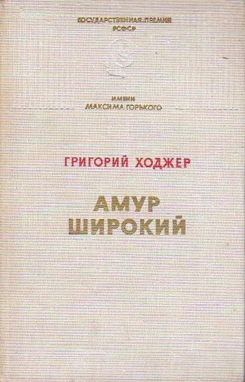 「Амур широкий. Книга 2. Белая тишина」Григорий Ходжер