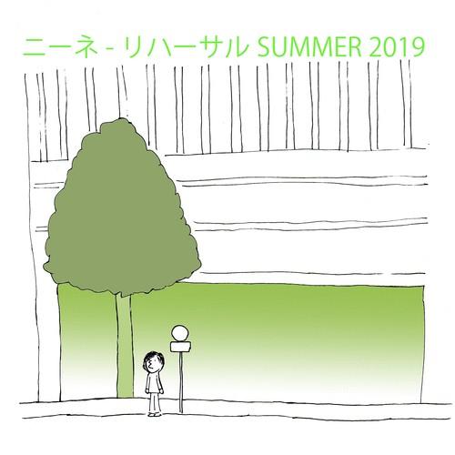 ニーネ - リハーサル SUMMER 2019(デジタル音源)