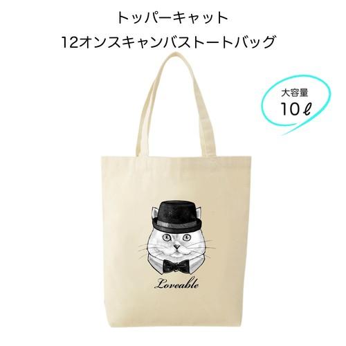 【受注生産】 12オンスキャンバストートバッグ■トッパーキャット