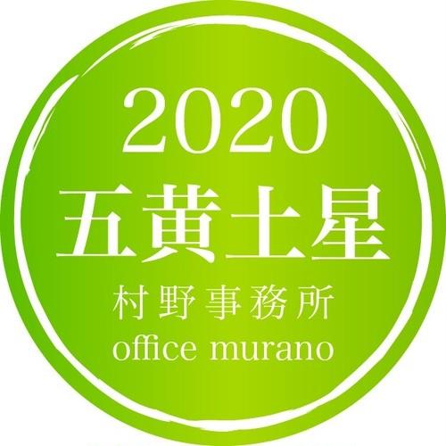五黄土星【一般タイプ】吉方位表2020