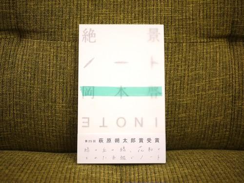 絶景ノート【新本】
