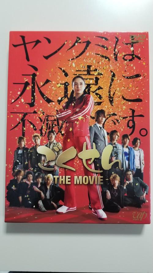 ごくせん THE MOVIE 【DVD】